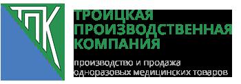Троицкая производственная компания